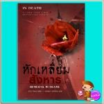 หักเหลี่ยมสังหาร อินเดธ 12 (In Death 12) Betrayal In Death เจ.ดี.ร๊อบบ์ (J.D.ROBB) วรรธนา เพิร์ล พับลิชชิ่ง