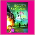 ไล่รักล่าอดีต ชุดบอดี้การ์ด 7 Hunt Her Down ร็อคซานน์ ซินแคลร์(Roxanne St.Claire) พิชญา แก้วกานต์
