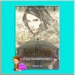 ม่านสายลมแห่งมนตรา Safe Harbor (Drake Sisters, #5) คริสติน ฟีแฮน (Christine Feehan) กมลลักษณ์ เพิร์ล พับลิชชิ่ง