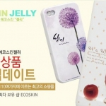 LG Optimus G - ECO Jelly Case [Pre-Order]