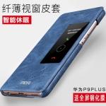 เคสมือถือ Huawei Ascend P9 - Mofi เคสหนังฝาพับเกรดพรีเมี่ยม [Pre-Order]