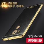 เคสมือถือ Huawei Mate8 - เคสTPUลายหนังขอบทอง TPU Case [Pre-Order]