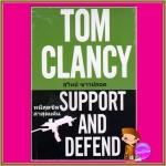 หนีสุดขีดล่าสุดแค้น Support And Defend (Jack Ryan Jr.#5) ทอม แคลนซี่(Tom Clancy) สุวิทย์ ขาวปลอด วรรณวิภา
