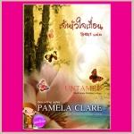 เจ้าหัวใจเถื่อน ชุดพี่น้องแมคคินนอน2 Untamed The Mackinnon's Ranger2 พาเมลา แคลร์(Pamela Clare) รดา คริสตัล พับลิชชิ่ง