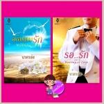 ชุด หวานใจนาวี 2 เล่ม : 1.รอรัก 2.อธิษฐานรัก นาคาลัย ปองรัก