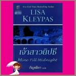 เจ้าสาวยิปซี ชุด แฮทธาเวย์ 1 Mine Till Midnight ชุด Hathaways ลิซ่า เคลย์แพส (Lisa Kleypas) กัญชลิกา แก้วกานต์