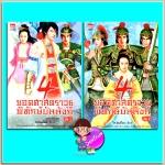 4 ยอดศาสตราวุธพิทักษ์บัลลังก์ เล่ม 1-2 ถิงเย่ สมาร์ทบุ๊ค Smart Books