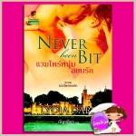 แวมไพร์หนุ่มสยบรัก ชุดแวมไพร์ยอดรัก3 Never been Bit (Regency Vampyre Trilogy #3) ลิเดีย แดร์(Lydia Dare) กัญชลิกา แก้วกานต์
