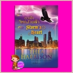 ดวงใจวิหคสายฟ้า ชุด เอลเดอร์เรซ 2 Storm's Heart (Elder Races #2) เธีย แฮร์ริสัน (Thea Harrison) ภัททิยา แก้วกานต์