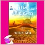 จอมราชัน ชุดเซดิข่าน1 The Golden Barbarian (Sedikhan #1) ไอริส โจแฮนเซ่น(Iris Johansen) กัณหา แก้วไทย แก้วกานต์