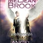 มารร้ายสุดที่รัก ชุดเทพบุตรผู้พิทักษ์ Demon Angel (Guardians) เมลจีน บรูค (Meljean Brook) จิตอุษา Grace เกรซ