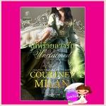 เล่ห์ร้ายลวงรัก ชุดเทอร์เนอร์2 Unclaimed คอร์ทนีย์ มิลาน(Courtney Milan) กัญชลิกา แก้วกานต์