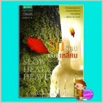 รักร้อนซ่อนเหลี่ยม Slow Heat Heaven แซนดร้า บราวน์ (Sandra Brown) อรทัย พันธ์พงศ์ แพรว ในเครืออัมรินทร์