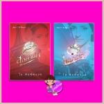 ชุด รักเลย 2 เล่ม : 1.สุดห้ามใจ 2.ไฟมารยา โม พิมพ์พลอย ชโลธร บุ๊คส์ ในเครือ ปองรัก