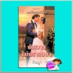 พิศวาสไม่ปรารถนา ชุดวงเวียนแห่งรัก Claiming His Love-Child (The O'Connells# 3) แซนดร้า มาร์ตัน (Sandra Marton) พิชญา ภัทรา