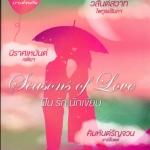 ฝันรักนักเขียน Season of Love : 1.วสันต์สวาท 2.นิราศเหมันต์ 3.คิมหันต์รัญจวน ไพฑูรย์รัมภา เจติยา ชาร์ล็อตต์ เราเพื่อนกัน