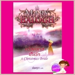 คริสต์มาสฝันรักชุดดาร์คแองเจิล5 A Christmas Bride แมรี่ บาล็อก(Mary Balogh) มัณฑุกา แก้วกานต์