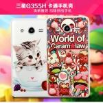 Samsung Core2- เคสแข็งลายการ์ตูน [Pre-Order]
