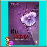 พิษสังหาร อินเดธ 3 (In Death 3) Immortal In Death เจ.ดี.ร๊อบบ์(J.D.ROBB) ปิยะภา เพิร์ล พับลิชชิ่ง