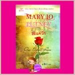 ขอแค่รัก One Perfect Rose แมรี่ โจ พัทเนย์(Mary Jo Putney) เกสิรา Grace