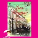 รักนี้ที่รอคอย ชุด โบว์สตรีท Lady Sophia's Lover ลิซ่า เคลย์แพส (Lisa Kleypas) กัญชลิกา แก้วกานต์