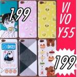 เคสมือถือ Vivo Y55/Y55s - เคสแข็งพิมพ์ลายนูน [Pre-Order]