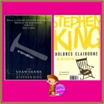 ลูกผู้ชายสู้ยิบตา,คำสารภาพ The Shawshank Redemption,Dolores Claiborne สตีเฟน คิง (Stephen King) สุวิทย์ ขาวปลอด วรรณวิภา