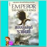 สยบบัลลังก์ราชันย์ Emperor:The Death of Kings คอนน์ อิกกัลเดน(Conn Iggulden) วรางคณา ศิริวานนท์ นกฮูก