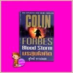 มรสุมโลหิต Blood Storm Colin Forbes สุวิทย์ ขาวปลอด วรรณวิภา