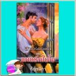 แผลรักในใจ ชุดสายสร้อยร้อยใจ3 The Handmaiden' s Necklace(Necklace Trilogy#3) แคท มาร์ติน(Kat Martin) กัญชลิกา แก้วกานต์