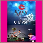 ยาสั่งรัก ชุด สั่งรัก ละมุน คิส KISS ในเครือ สื่อวรรณกรรม