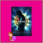 โครนิเคิลส์ออฟนิค ตอน ปฐมบทแห่งมาลาไค infinity เชอริลีน เคนยอน(Sherrilyn Kenyon) จิตอุษา แก้วกานต์