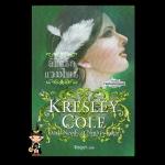 ลิขิตรักแวมไพร์ ชุด ชีวิตอันเป็นนิรันดร์ 5 Dark Needs at Night's Edge (Immortals After Dark Series )เครสลีย์ โคล (Kresley Cole) จิตอุษา แก้วกานต์