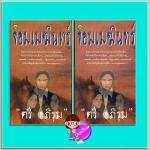 จอมเมฆินทร์ 1-2 ตรี อภิรุม อุทยานความรู้ในเครือสนุกอ่าน