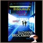 รักร้อนซ่อนใจ ชุดTroubleshooters3 Over The Edge ซูซาน บรอคแมนน์(Suzanne Brockmann) พิชญาGrace