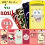 OPPO N1 Mini-Cartoonl Stikker Film Case#3 [Pre-Order]