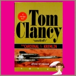 แผนชิงฟ้า The Cardinal Of The Kremlin ทอม แคลนซี่(Tom Clancy) สุวิทย์ ขาวปลอด วรรณวิภา