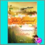 ดวงใจในฝัน Prince Charming จูลี การ์วูด (Julie Garwood) พิชญา แก้วกานต์
