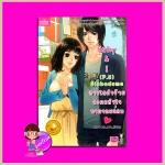 Baby & I (P.5) Globedome สาวใสตัวร้ายสะกดหัวใจนายจอมแสบ mu_mu_jung แสนดี ในเครือสนุกอ่าน