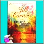 เล่ห์รักลวงใจ Wicked จิลล์ บาร์เน็ตต์(Jill Barnett) ณัฐภัทรา Grace