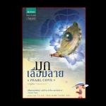 มุกเลื่อมลาย Pearl Cove ชุด Donovans เอลิซาเบธ โลเวลล์ (Elizabeth Lowell) พาฝัน เจริญดี แพรวสำนักพิมพ์
