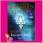 ใต้เงาพระจันทร์ ชุดพรานราตรี14 Bad Moon Rising A Dark-Hunter Novel 14 เชอริลีน เคนยอน (Sherrilyn Kenyon) จิตอุษา แก้วกานต์
