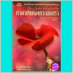 คำสาปแห่งเกาะมนตราตอนระบำในสายลม Dance Upon the Air,Three Sisters Island trilogy Nora Roberts