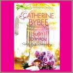 วุ่นรักวิวาห์ลวง ชุดวิวาห์พาฝัน1 (Wife by Wednesday) แคทเธอรีน บายบี (Catherine Bybee) ปิยะฉัตร แก้วกานต์