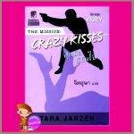 จุมพิตพิชิตใจ (Crazy Kisses) ชุด เครซี่ 4 ทาร่า แจนเซ่น จิตอุษา แก้วกานต์