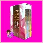 Boxset เจาะมิติพิชิตบัลลังก์ เล่ม 1-4 จบ 步步惊心 Bu Bu Jing Xin ถงหัว (桐华 ) อรจิรา สยามอินเตอร์บุ๊คส์
