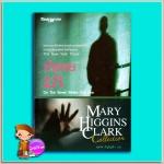 ซ้ำรอยฆ่า On The Street Where You Live แมรี ฮิกกินส์ คลาร์ก (Mary Higgins Clark) สุดจิต ภิญโญยิ่ง นานมีบุ๊คส์ NANMEEBOOKS