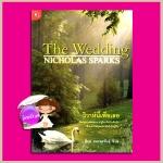 วิวาห์นี้เพื่อเธอ The Wedding นิโคลัส สปาร์กส์ (Nicholas Sparks) พิกุล ธนะพรพันธุ์ มติชน