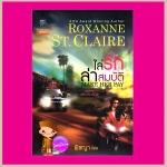 ไล่รักล่าสมบัติ ชุดบอดี้การ์ด 8 Make Her Pay ร็อคซานน์ ซินแคลร์(Roxanne St.Claire) พิชญา แก้วกานต์