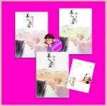 อสุรากับยาใจ เล่ม 1-3 และ เล่มพิเศษ เยว่เซี่ยจิงหู ห้องสมุด Hongsamut
